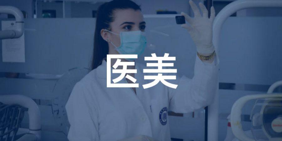 行业-医美